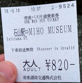 石山駅⇔MIHO MUSEUMバス乗車券