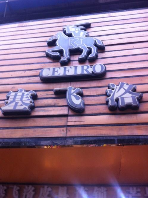 CEFIRO