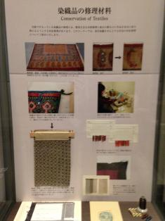 Tokyo National Museum Conservation of Textiles Display