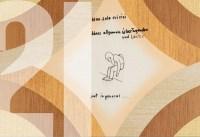 Erwin Wurm – 57. Kunstbiennale von Venedig