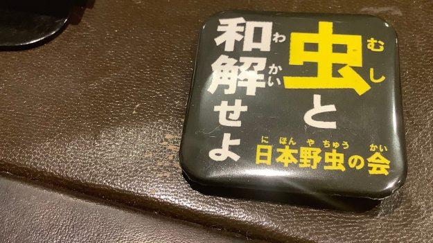 #手すりの虫 出版イベントに行ってきました。