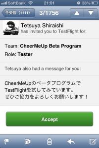 TestFlightのTeamへの招待状
