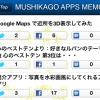 紹介アプリ:ブログの反響がきら〜ん