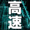 紹介アプリ:超高速ブロック崩し「RDBK」