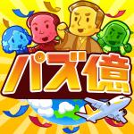 紹介アプリ:パズ億~爽快パズルゲーム