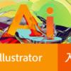 サイト紹介:アドビ公式サイトにて→IllustratorでWebデザインに関わる人のための入門記事連載中。本日2本公開!