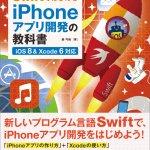 本紹介:森さんのSwift本 本日発売!「Swiftではじめる iPhoneアプリ開発の教科書 【iOS 8&Xcode 6対応】」