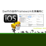 [Xcode6] 自作Frameworkを実機で動くようにしてみる
