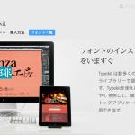 Adobe Typekit 日本語版を使って、SimplicityのWordPressテーマをカスタマイズする。