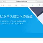 Firebase (iOS) : Xcodeでアプリを新規に作成開始するところからの流れ