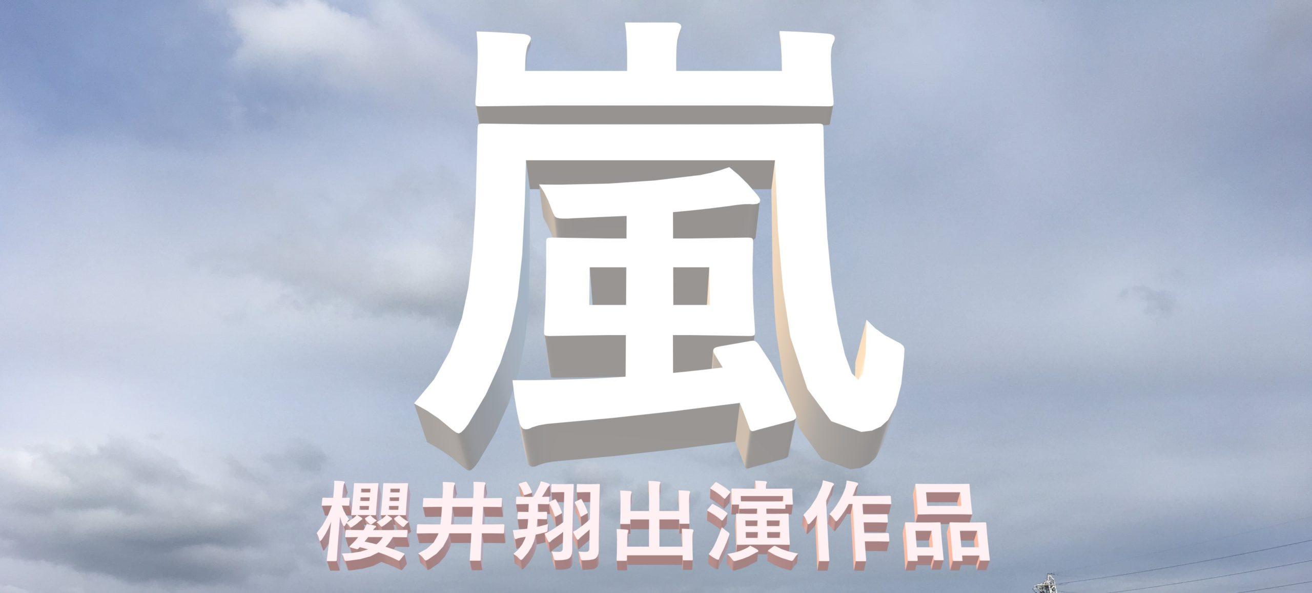ドラマ 櫻井 翔