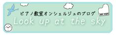 足立区小台宮城の個人ピアノ教室のブログ