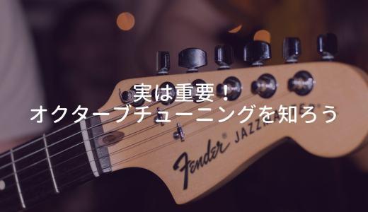 オクターブチューニングでギターの状態を定期的に確認しよう