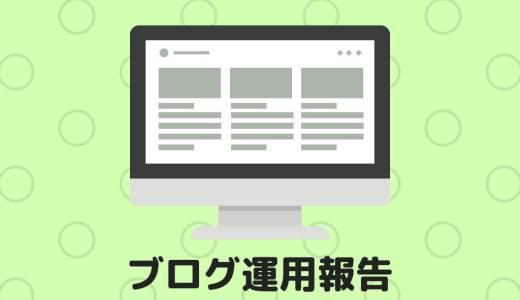 2018年9月 月例ブログ運用報告