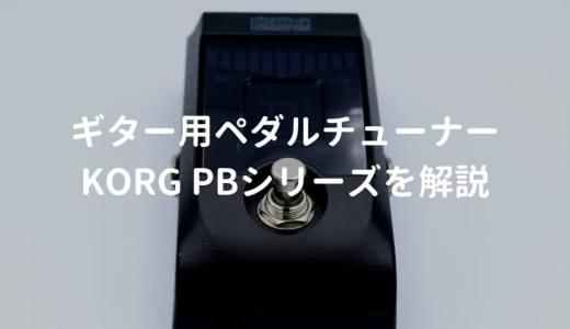 ギター用ペダルチューナー KORG PBシリーズを解説し、PB-01をレビューする