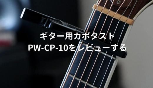 ギター用カポタスト Planet Waves PW-CP-10をレビューする