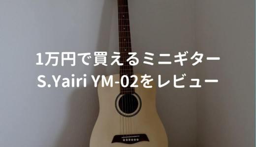 1万円で買えるミニギター S.YairiYM-02がちゃんと使えるのかレビュー