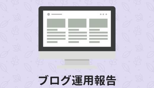 2019年1月 月例ブログ運用報告