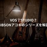 Gibsonのシリーズ解説