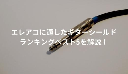 エレアコ用シールド おすすめランキングベスト5を解説【プロアーティスト使用シールドも紹介】