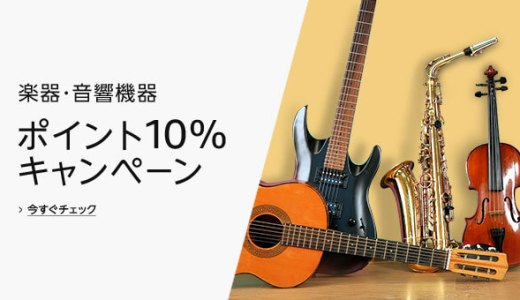 Amazonで楽器・音響機器Amazonポイント最大10%キャンペーン(2019/5/31まで)開催中【プライム会員限定】