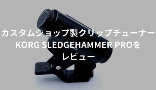 KORGSledgehammer Proをレビュー。KORGカスタムショップ製のクリップチューナー