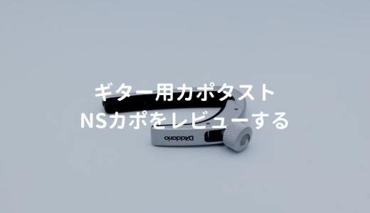 NSカポ(PW-CP-02)をレビュー。ソロギタリストに人気の高精度カポタストの実力とは
