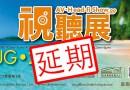 「2020香港高級視聽展」延期