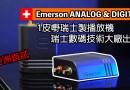 亞洲首試|1皮嘢瑞士製播放機|堅接地氣|瑞士數碼技術大廠出品|Wattson Audio Emerson ANALOG & DIGITAL
