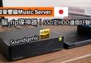 日製音響級Music Server|Soundgenic|無「腦」rip碟神器|SSD定HDD?邊個好聲啲?