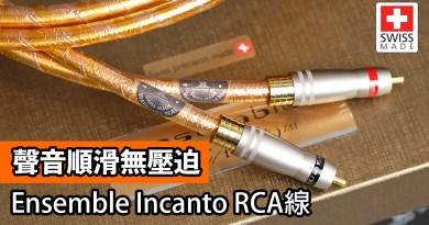 聲音順滑無壓迫|Ensemble Incanto RCA線