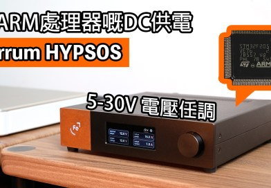 Ferrum HYPSOS|行ARM處理器的DC供電|5-30V電壓任調