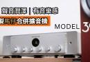 Marantz Model 30 日製馬仔合併擴音機 聲音潤澤有音樂感