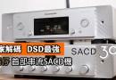 Marantz SACD 30n 自家解碼   DSD最強 馬仔首部串流SACD機