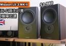 Mission LX-3 MKII|玩Hi-Fi唔洗好貴|入門穩陣之選