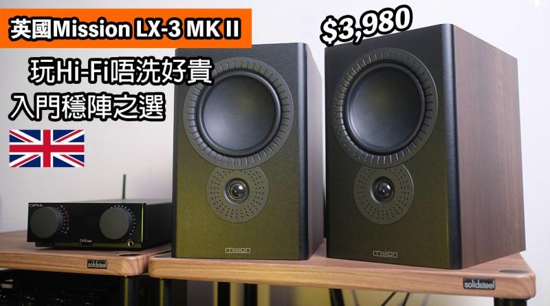 Mission LX-3 MKII 玩Hi-Fi唔洗好貴 入門穩陣之選