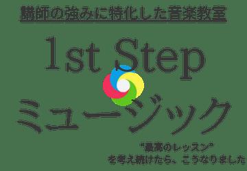 市川市 リトミック ギター フルート 子ども 音楽教室 1st Step ミュージック