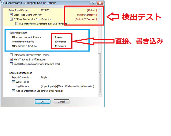 dBpoweramp CD Ripperの設定法19