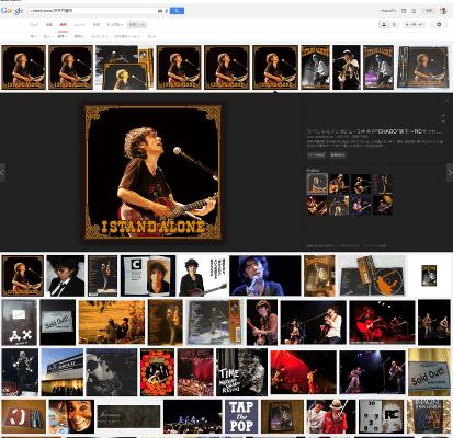 dBpoweramp CD Ripperで挿入するアルバム・アートワークをネットで検索している様子