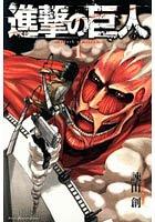 進撃の巨人(1~9巻 続巻) 全巻をまとめて218円