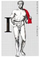 テルマエ・ロマエ(1~5巻 続巻) 全巻をまとめて110円