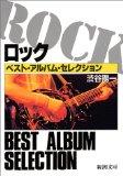 ロック―ベスト・アルバム・セレクション