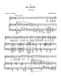 Антон Рубинштейн. Bitte (К ночи) на стихи Н. Ленау