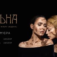 """Tina Karol & Julia Sanina -  ''Sono libera!'' è il video della colonna sonora ufficiale del film """"Devota"""". Un mantra femminile sul potere della sorellanza."""