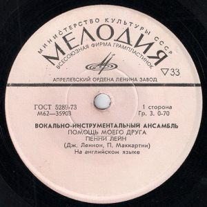 The Beatles Soviet EP Melodia
