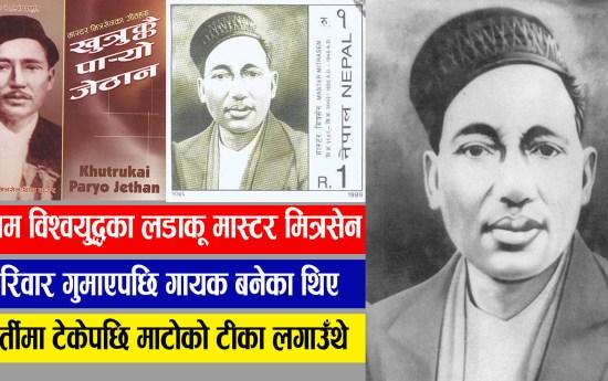 Master Mitrasen Thapa