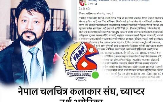 Navaraj Shrestha