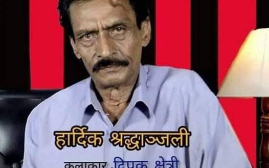 Dipak Chhetry