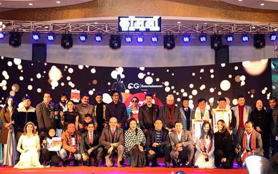 Kamana Film Awards