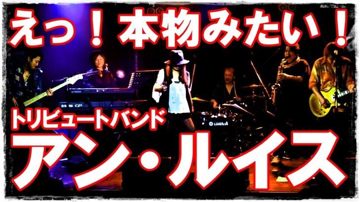 【アン・ルイス トリビュートバンド】ライブ クリーズ 2020.11.22 @ 西川口Hearts